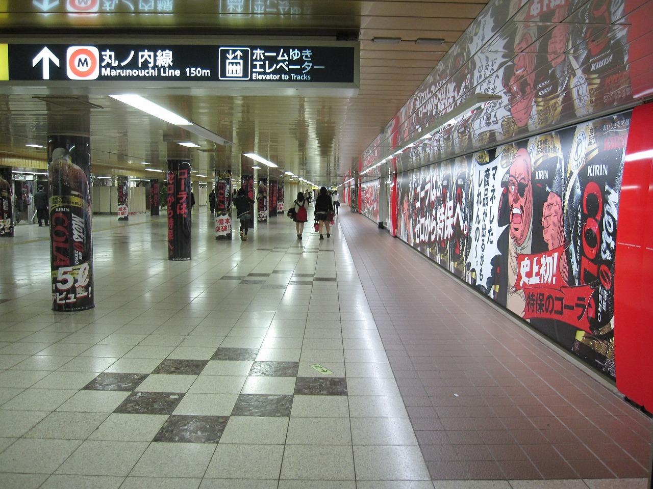 新宿駅 丸ノ内線メトロプロムナ...