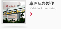 車両広告製作 Vehicle Advertising