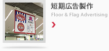 短期広告製作 Floor & Flag Advertising